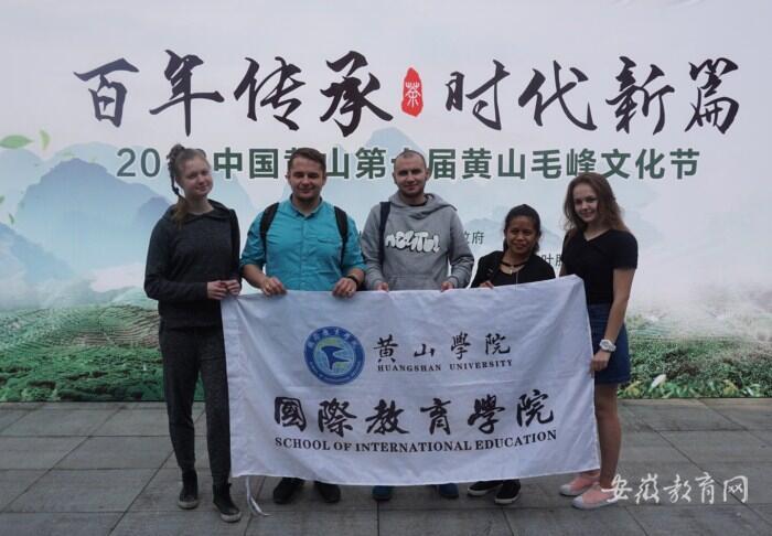 黄山学院组织学生参加第十届黄山毛峰茶文化节