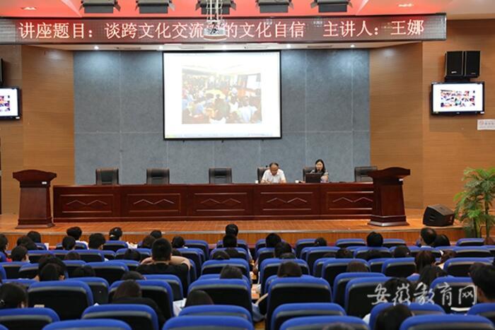 亳州职业技术学院 孔子学院教师讲文化碰撞中的文化自信