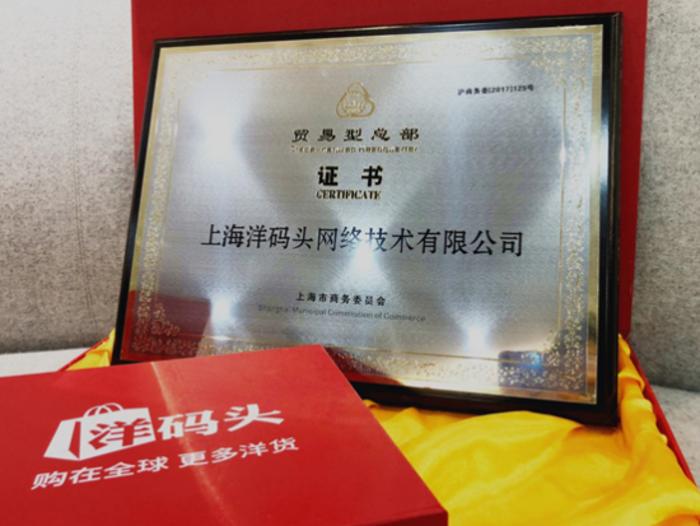 电商动态:洋码头获颁贸易型总部 跻身上海