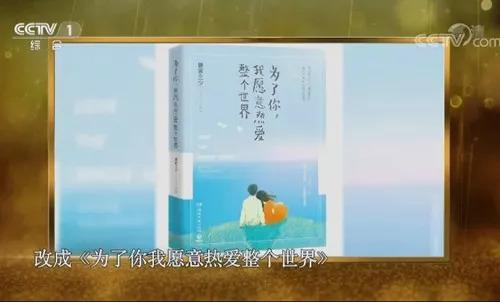 他写出小说《为了你,我愿意热爱整个世界》。图片来源:《朗读者》视频截图