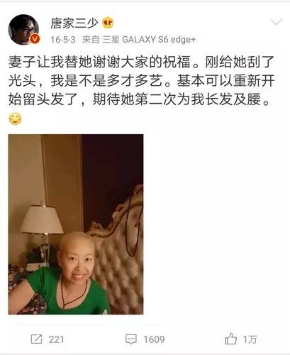 唐家三少曾发布妻子照片,感谢大家祝福。图片来源:唐家三少微博截图
