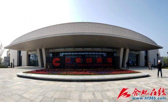 安徽创新馆将于4月24日开馆,将成为安徽创新发展新名片
