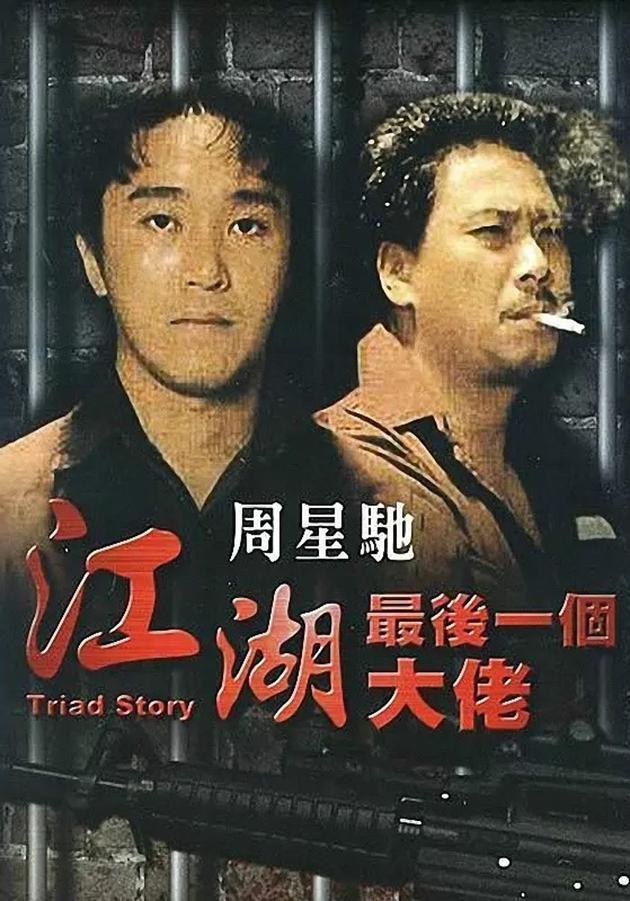 沈威曾执导《江湖最后一个大佬》,与周星驰、吴孟达合作