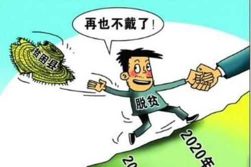 人均多少算贫困_农村人均年收入是多少