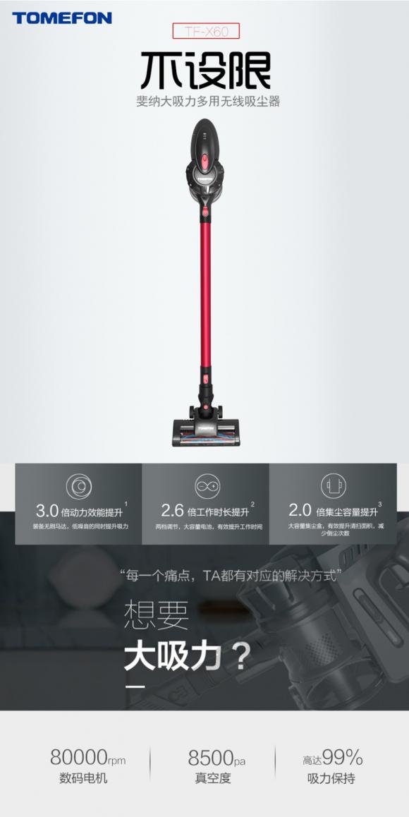 斐纳tomefon吸尘器哪个型号好_斐纳扫地机器人_斐纳tomefon扫地机器人