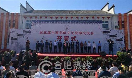 第三届中国宣纸文化旅游交流会举行