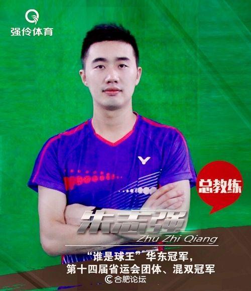 安徽强伶体育——高标准、专业化的羽毛球连锁培训机构