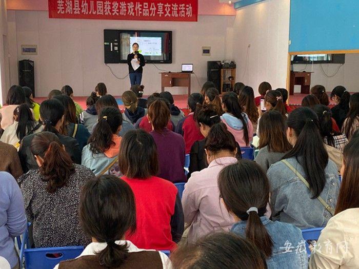 芜湖县开展幼儿园获奖游戏作品分享交流活动