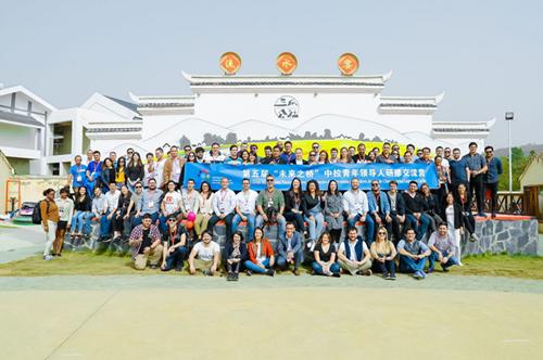 """20191104第五届""""未来之桥""""中拉青年领导人培训交流营在皖举行26_副本.png"""