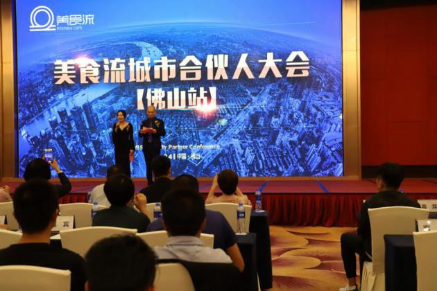 美食流广州运营中心正式开业 城市合伙人大会同期举办(图3)