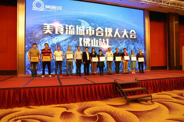 美食流广州运营中心正式开业 城市合伙人大会同期举办(图6)