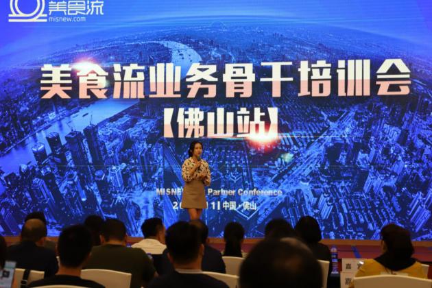 美食流广州运营中心正式开业 城市合伙人大会同期举办(图7)