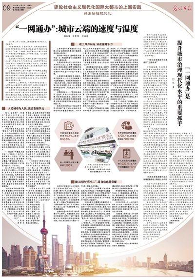 人民的城市生机勃勃——建设社会主义现代化国际大都市的上海实践