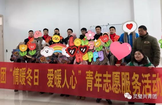 灵璧团县委志愿服务活动走进县社会儿童福利中心