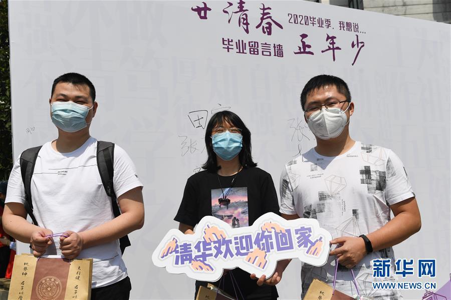 (聚焦疫情防控)(4)北京:高校学生陆续分批返校