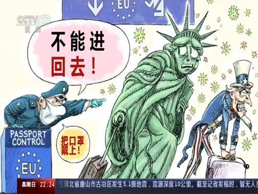 """世界周刊丨美国退出世卫组织 频繁""""甩锅""""难挡疫情震荡"""