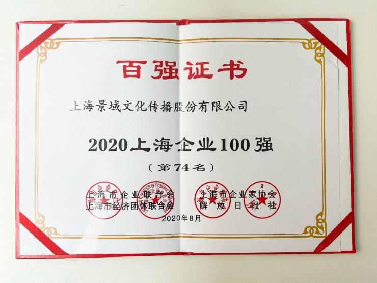 私布上汽复星景域驴妈妈江南造舟等上青浦区上海最高端的夜总会2020上海百弱企业榜