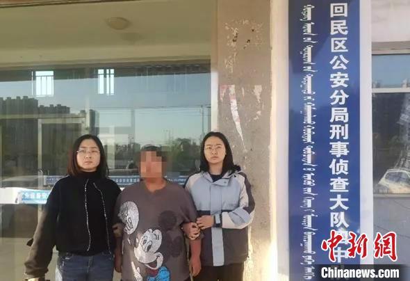 两女子骗婚骗财内蒙古警方奔波千里将其抓获