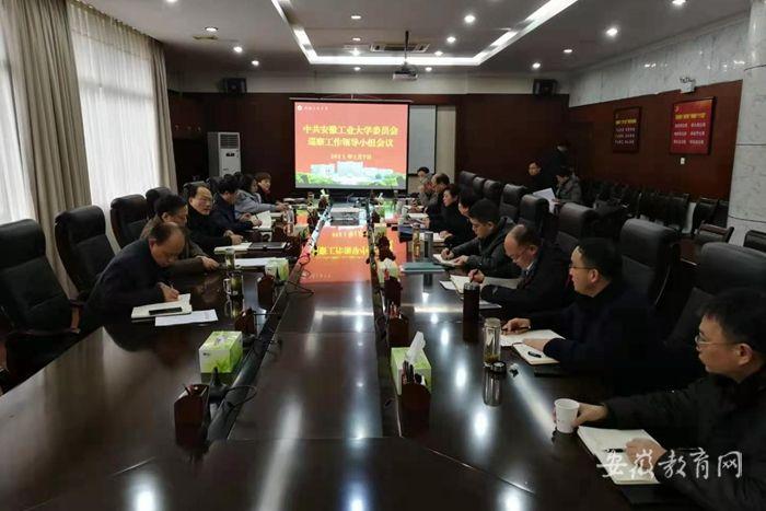 学校召开巡察工作领导小组会议2.jpg