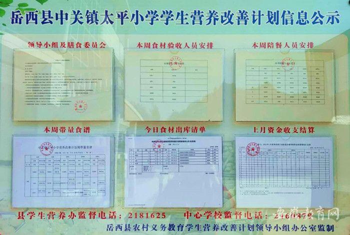 2021-0222-岳西县营养改善计划学校如期供餐3.7-2.jpg