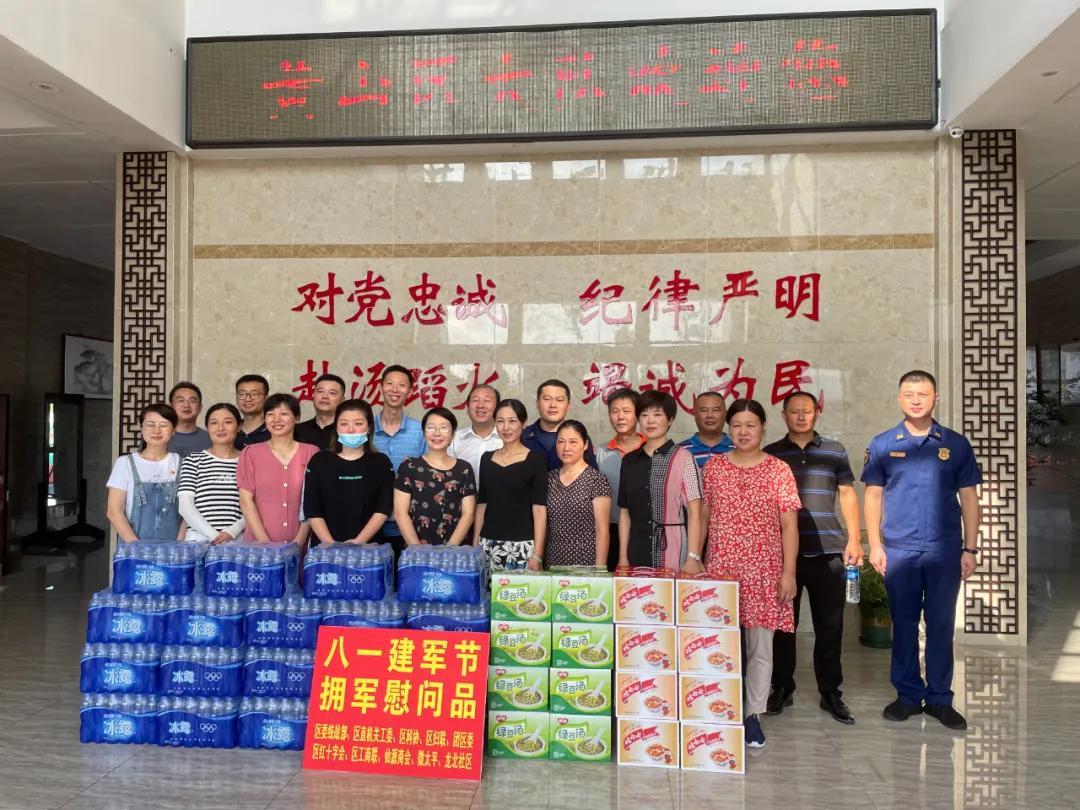 团黄山区委:走访慰问送关怀 情暖人民子弟兵
