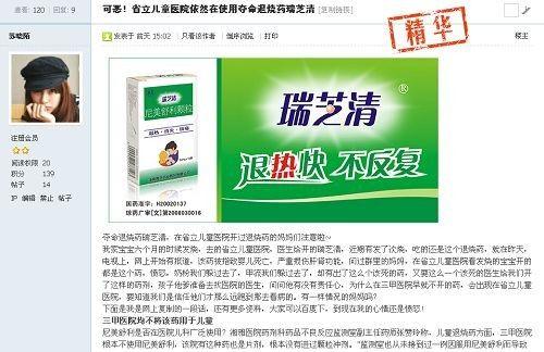 """安徽省立儿童医院仍在使用""""尼美舒利"""" 网友指责不负责"""