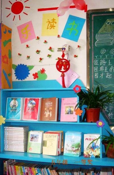 """桐城老梅中心小学开展""""图书角"""",""""读书板报""""评比活动"""