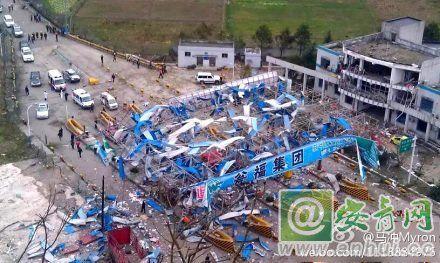 贵州福泉市马场坪镇爆炸事故查明 两百多人受伤送医院