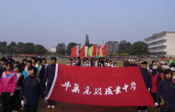 牛集职高隆重举行2011年冬季学生运动会
