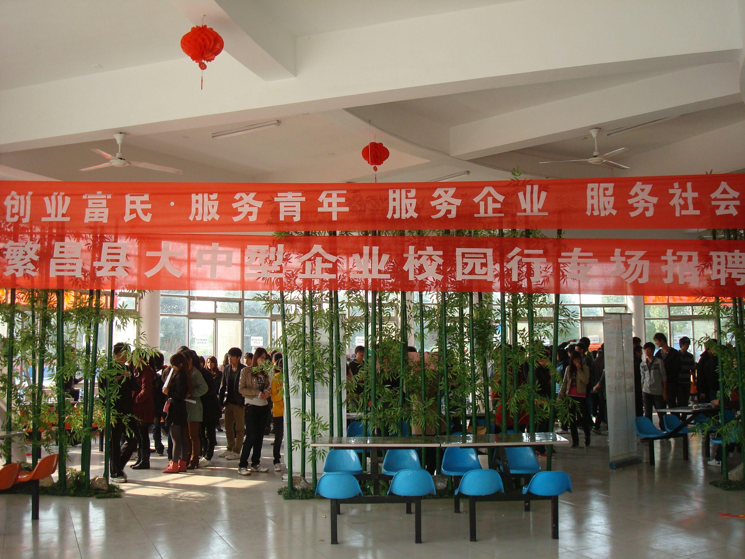 繁昌县大中型企业校园行专场招聘会成功举行