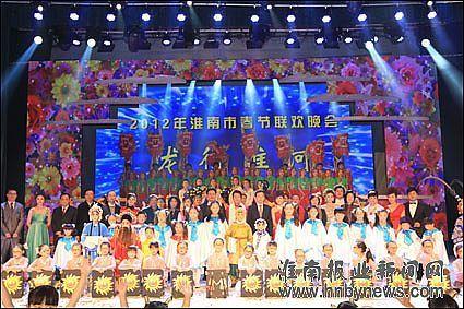 春节联欢晚会2012_2012年淮南市春节联欢晚会隆重举行