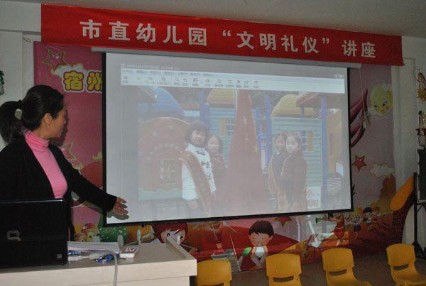 宿州直幼儿园对家长开展《普及文明礼仪,推进素质教育