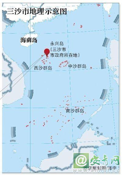 中国设三沙市管辖南海三群岛 专家称系宣示主权