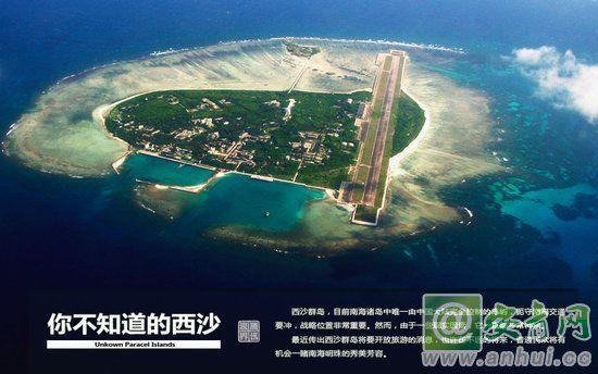 西沙群岛是目前南海诸岛中唯一由中国大陆完全控制的岛屿,扼守南海