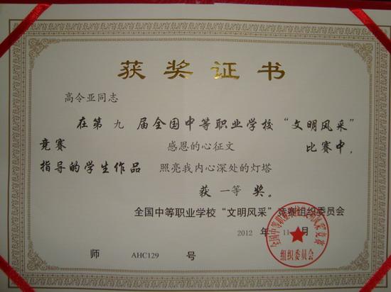 """定远县藕塘中学两名学生在""""全国文明风采""""竞赛活动中均荣获一等奖图片"""